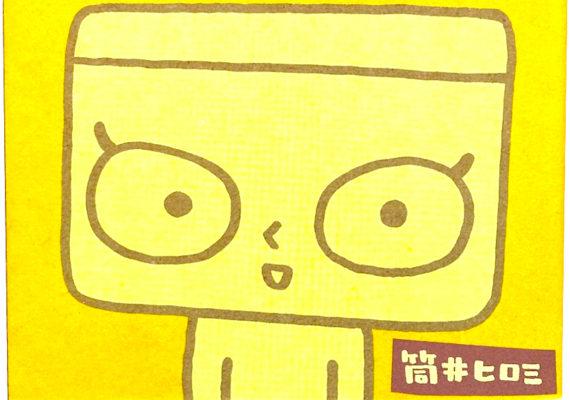 漫画『トロミちゃん』